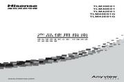 海信 TLM39E01液晶彩电 使用说明书