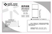 容声 冰箱BCD-138GT型 使用说明书
