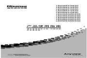 海信 LED42K320DX3D液晶彩电 使用说明书