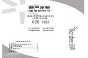容声 冰箱BCD-138T型 使用说明书