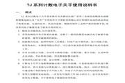 双杰TJ15K计数电子天平使用说明书