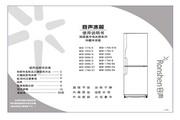 容声 冰箱BCD-209S/ET型 使用说明书
