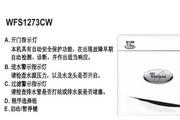 惠而浦WFS1273CW说明书