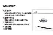 惠而浦WFS1071CW说明书
