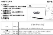惠而浦WFS1072CW说明书