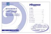 海信 空调挂机KFR-26GW/77FZBp-1 说明书