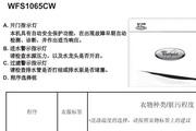 惠而浦WFS1065CW说明书