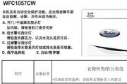 惠而浦WFC1057CW说明书