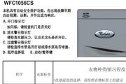 惠而浦WFC1056CS说明书