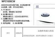 惠而浦WFC1056CW说明书