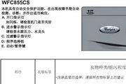 惠而浦WFC855CS说明书