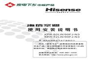 海信 空调柜机KFR-50LW/99FJ-N3 说明书