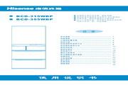 海信 冰箱BCD-355WBP型 使用说明书