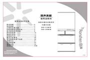 容声 冰箱BCD-315WYM型 使用说明书