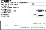 惠而浦WFC855CW说明书