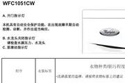 惠而浦WFC1051CW说明书