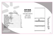 容声 冰箱BCD-355WYM型 使用说明书