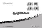 海信 LED46K310X3D液晶彩电 使用说明书
