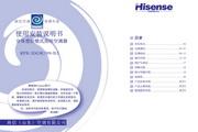 海信 空调定速挂机KFR-50GW/99N3 说明书