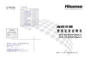 海信 直流变频柜机KFR-50LW/09FZBpH-2 说明书