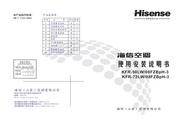 海信 空调直流变频柜机KFR-50LW/08FZBpH-3 说明书
