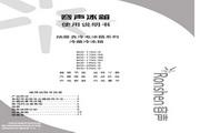 容声 冰箱BCD-209S/D型 使用说明书