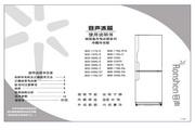 容声 冰箱BCD-179S/EA型 使用说明书