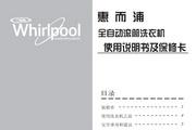惠而浦ZS20903S说明书