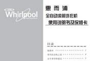 惠而浦ZC20703W说明书