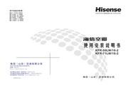 海信 定速空调柜机KFR-50/LW-18-2 说明书