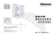 海信 变频空调柜机KFR-60LW/88FZBpC 说明书