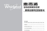 惠而浦WFS1075CW说明书
