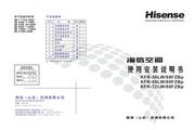 海信 变频空调柜机KFR-50LW88FZBp 说明书