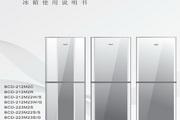 惠而浦BCD-212M23W/G说明书