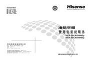 海信 变频空调KFR-50LW-99HBp 说明书