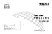 海信 空调定速柜机KFR-46LW/27VD 说明书