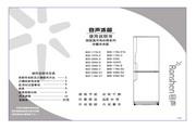 容声 冰箱BCD-179S/ETA型 使用说明书