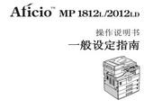 理光Aficio MP 2012LD使用说明书
