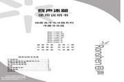 容声 冰箱BCD-179S/DA型 使用说明书