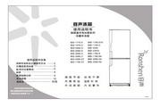 容声 冰箱BCD-179S/C型 使用说明书
