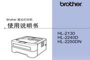 兄弟HL-2250DN使用手册说明书