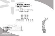 容声 冰箱BCD-179S/DB型 使用说明书
