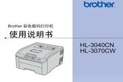 兄弟HL-3070CW 打印机使用说明书