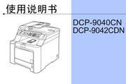兄弟DCP-9042CDN使用手册说明书