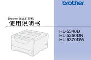 兄弟HL-5350DN使用说明书