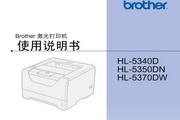 兄弟HL-5340D使用说明书