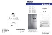 海尔 对开门539升吧台冰箱 BCD-539WBSN 说明书