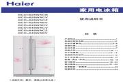 海尔 对开门628升节能增鲜冰箱 BCD-628WABV 说明书