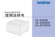 兄弟HL-5370DW使用说明书