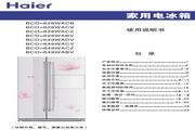 海尔 对开门649升节能增鲜冰箱 BCD-649WACZ 说明书